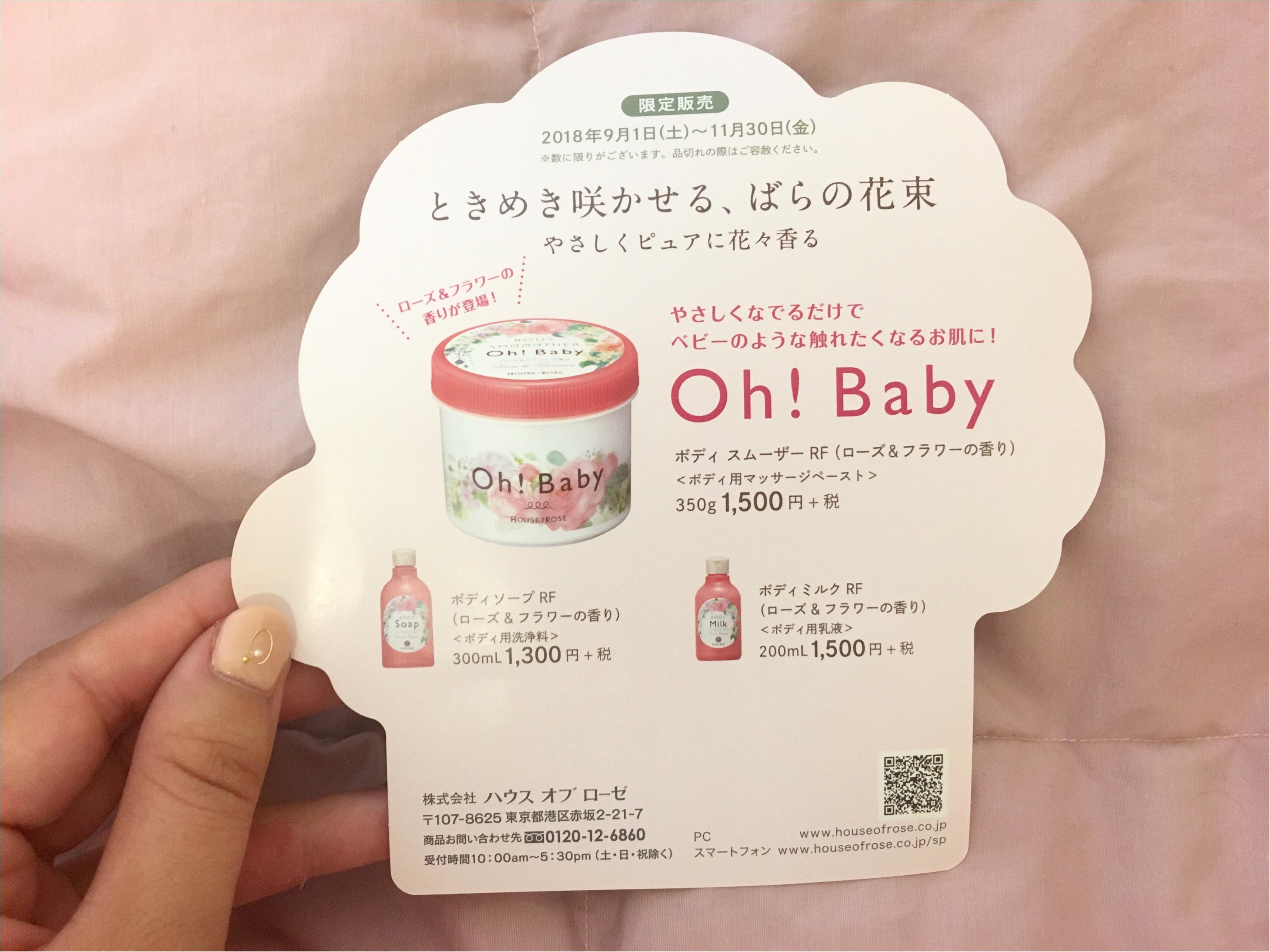 【HOUSE OF ROSE(ハウスオブローゼ)】ボディスムーザー『Oh!Baby』限定ローズの香り_3