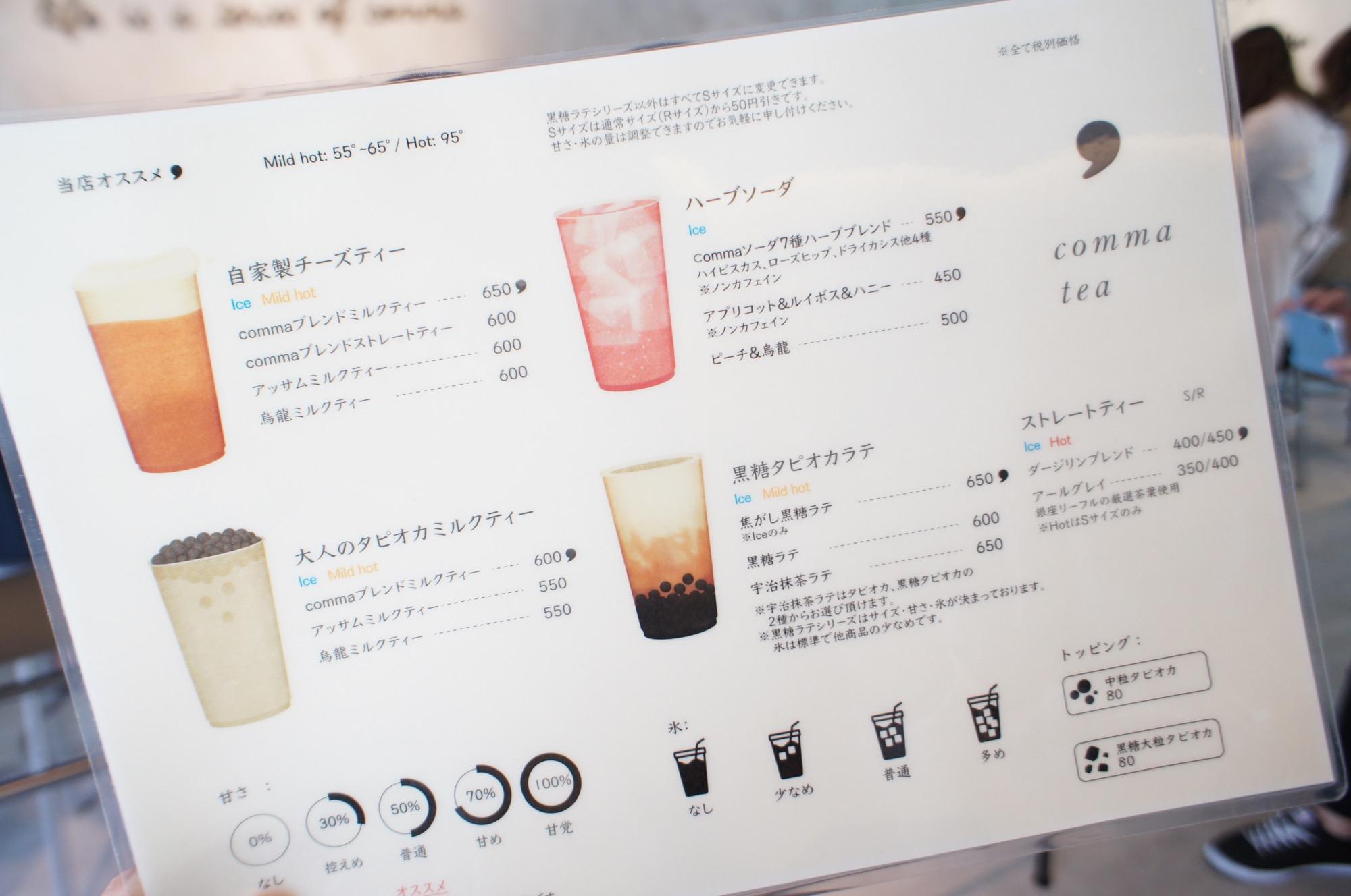 《#東京カフェ巡り》大人向けのタピオカティー【comma tea(コンマティー)】が表参道にオープン❤️☻_2