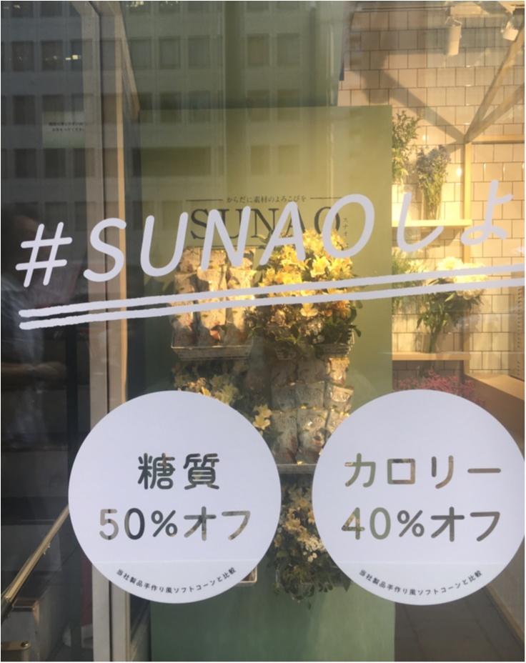 【期間限定!〜5/27(日)】表参道にフォトジェニックなソフトクリームスタンドが出現!SUNAOの『Flower Soft Stand』に行かなくちゃ♡♡_3_1