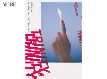 2020年の東京が舞台、小林エリカ著の長編小説『トリニティ、トリニティ、トリニティ』。又吉直樹の3作目『人間』【おすすめ☆本】