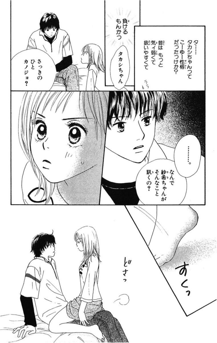 """『隣りのタカシちゃん。』で「惚れたら負け」を学びました(笑)【ライターみかりんの""""青春プレイバック!Part2""""オススメ少女マンガ】_1_19"""