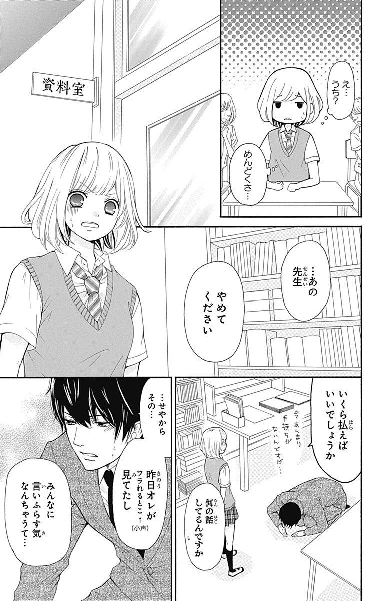 大人なのに振り回される姿にキュン♡『古屋先生は杏ちゃんのモノ』【気になるカレが天使すぎなんですけど特集】_1_14