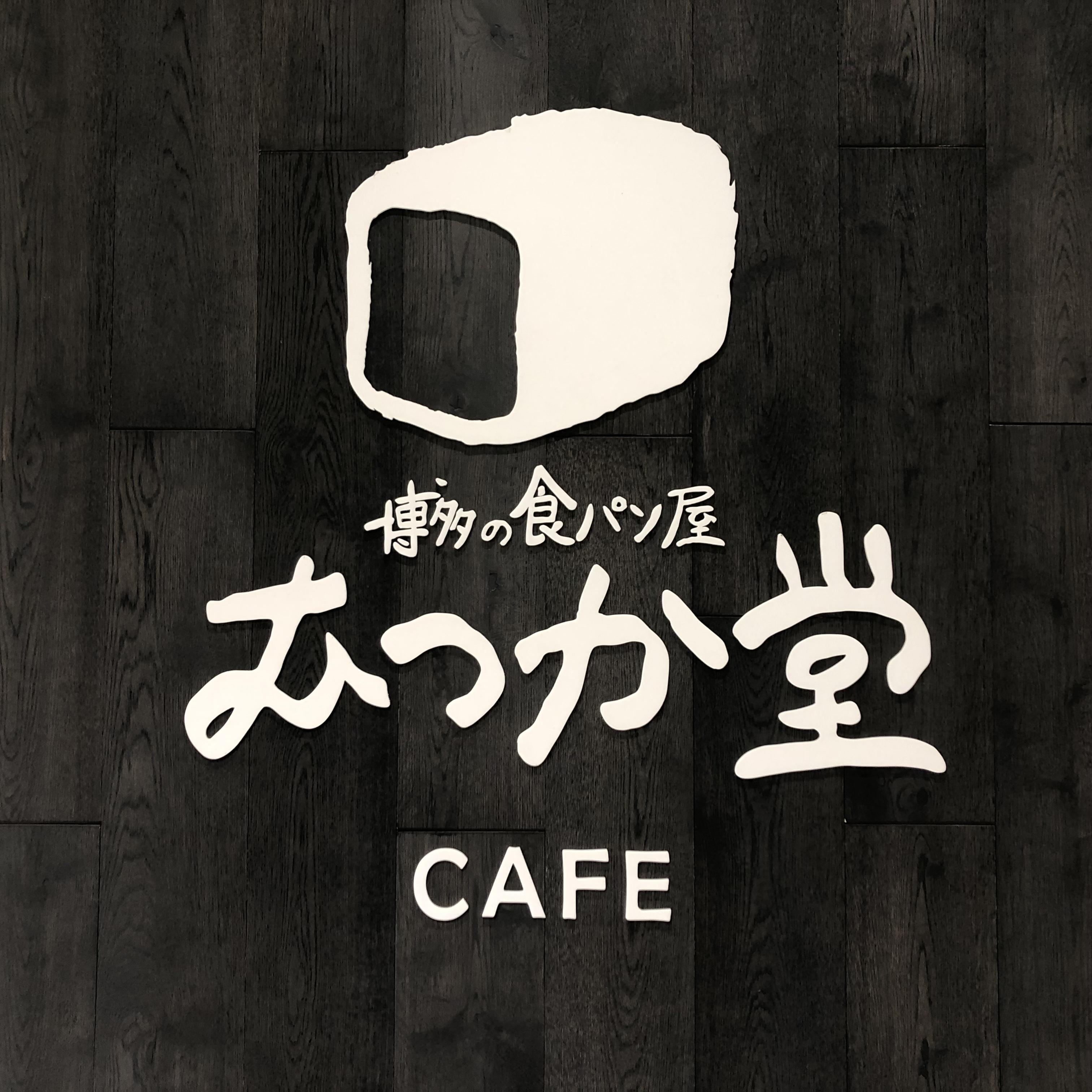 【福岡】萌え断サンドならここ!「むつか堂カフェ」で幸せな時間を♡_4