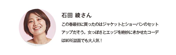名品トレンチから旬バッグ、サングラスも! スタイリスト石田綾さんのお眼鏡にかなうニュース6選♡_2