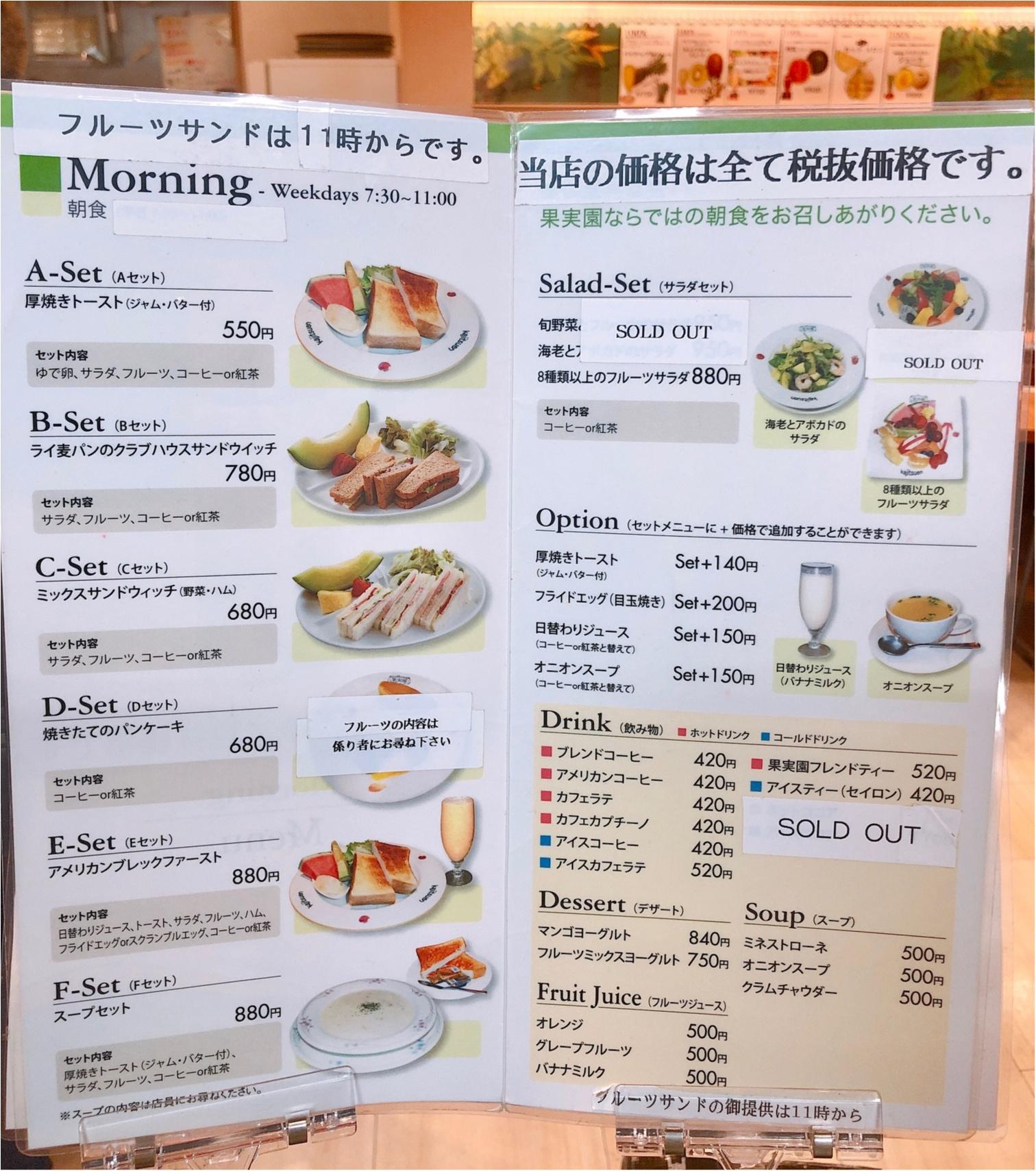 【モーニング】盛り盛りフルーツで朝から贅沢気分♪@東京駅_3