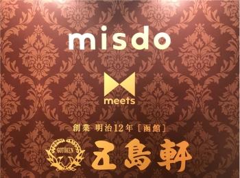 ミスドと函館の人気レストラン『五島軒』がコラボした「老舗洋食プレミアムパイ」が最高 記事Photo Gallery