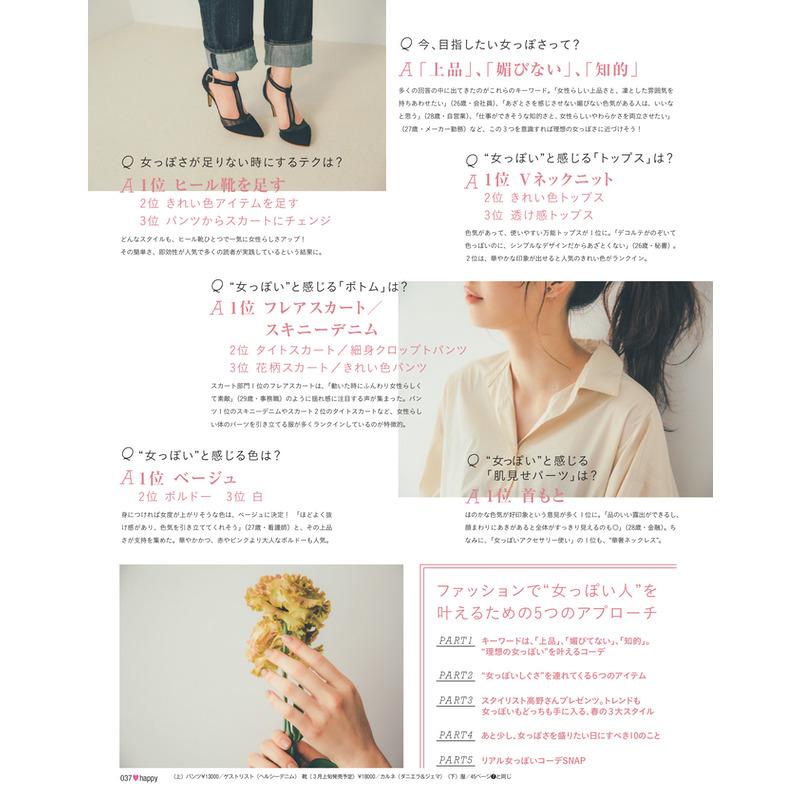 """私たちのための""""女っぽいコーデ""""が知りたい!(2)"""