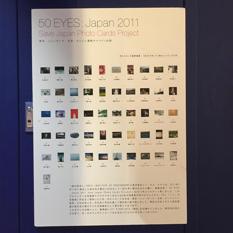 50人の写真家&写真ファンによる復興支援【*Save Japan Photo Cards Project*】_5