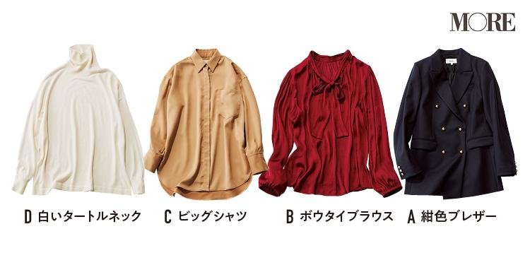 おすすめの20代秋服レディースコーデ特集《2019年版》- ブラウスやニット、シャツなどこの秋買うべきアイテムは?_14