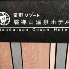 【女子旅におすすめ♡】秋の福島県で自然に癒されてきました〜磐梯編〜