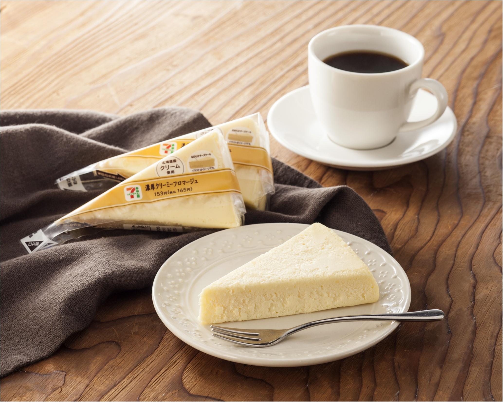 【11月11日はチーズの日♡】『セブンーイレブン』で魅惑の「チーズスイーツフェア」開催中! 全商品見せます♡_1_1