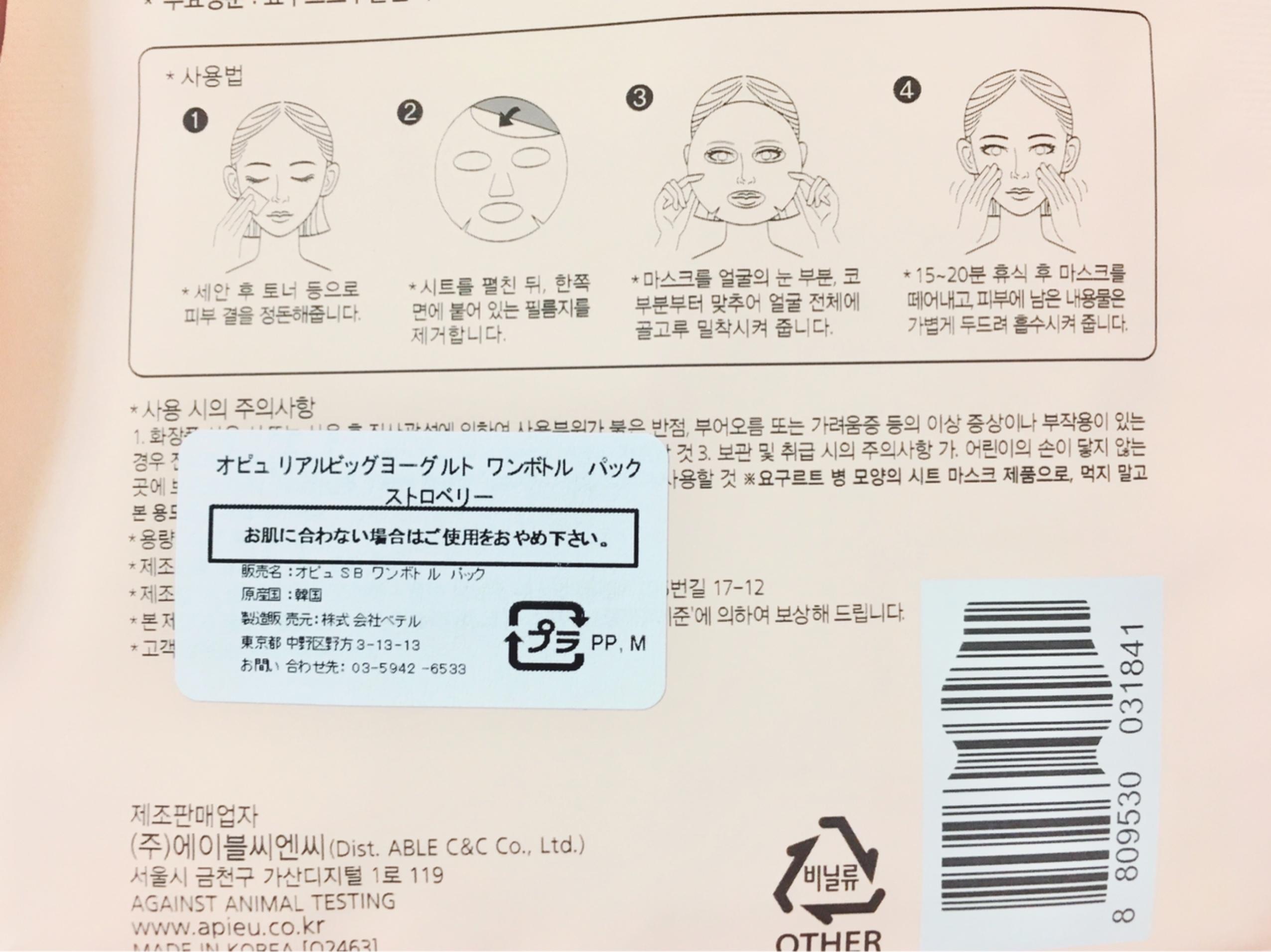 顔パック・シートマスク特集 - 美白ケアや保湿に♪ 20代働く女子におすすめのパックまとめ記事Photo Gallery_1_31