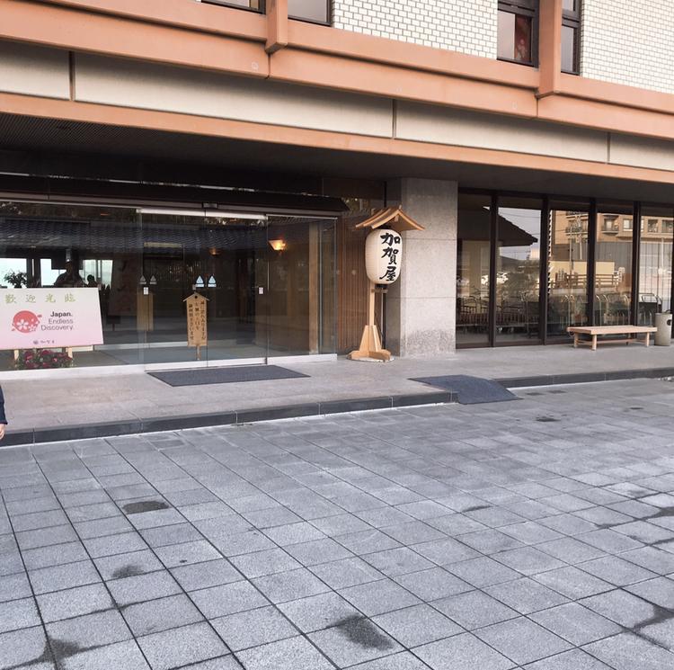 【金沢旅行】あの有名な加賀屋旅館に泊まってみた✨_1