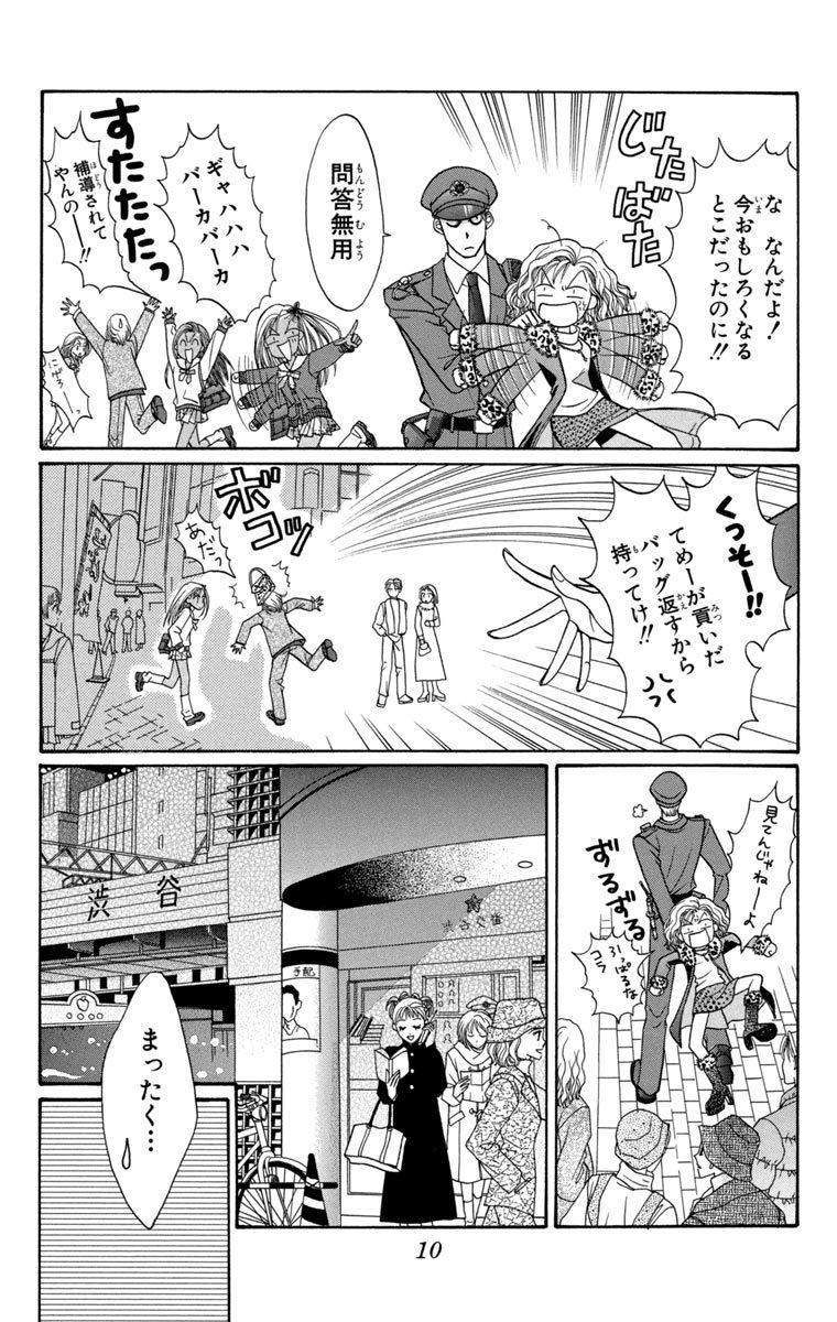 渋谷で番ハってるコギャルといえば!?『GALS!』【今さらだけど平成を振り返る☆オススメ少女マンガ】_1_6