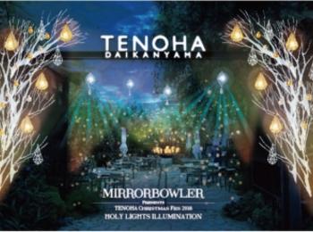 モデル・鈴木えみに会えるチャンス♡【11/21(水)開催】「TENOHA DAIKANYAMA」のイルミネーション点灯式