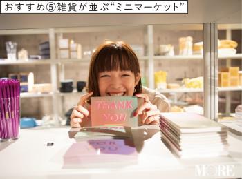 カフェも併設! 『HAY TOKYO』は、オシャレな家具と雑貨の宝庫だった!!記事Photo Gallery