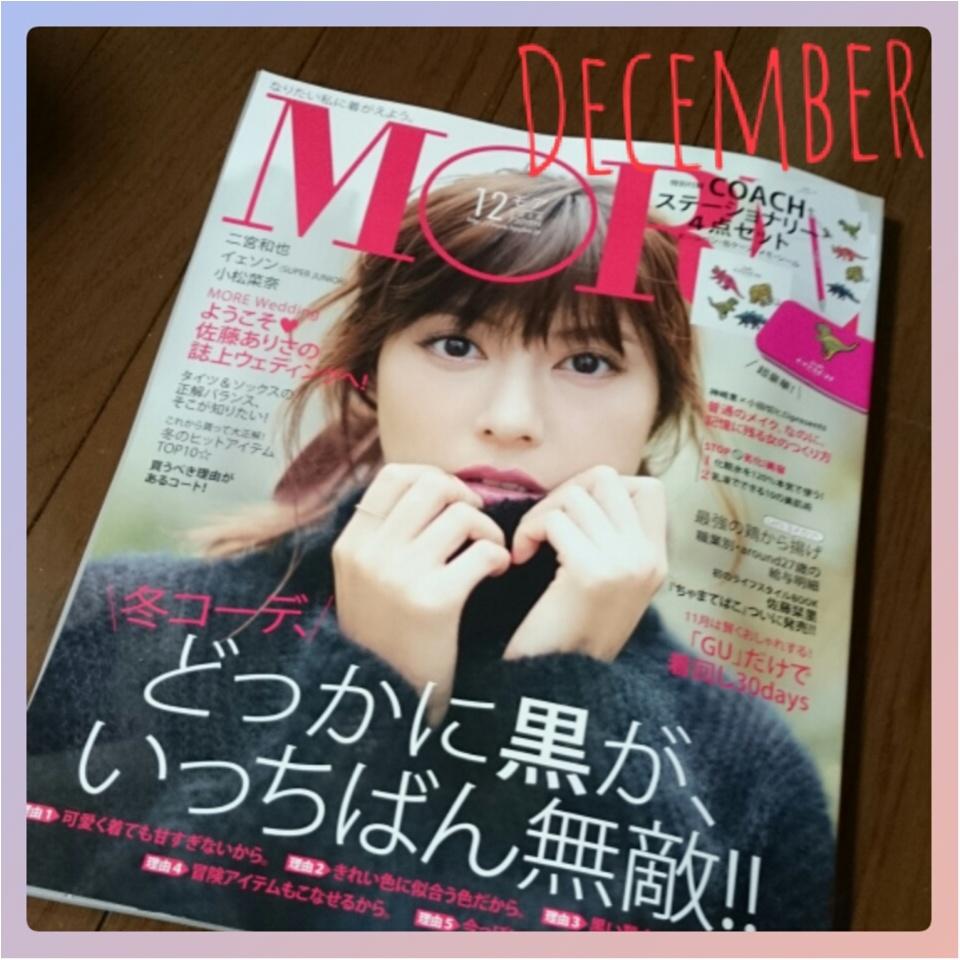 本日MORE12月号発売日♡coachのステーショナリーセットがすごい!!!!!_1