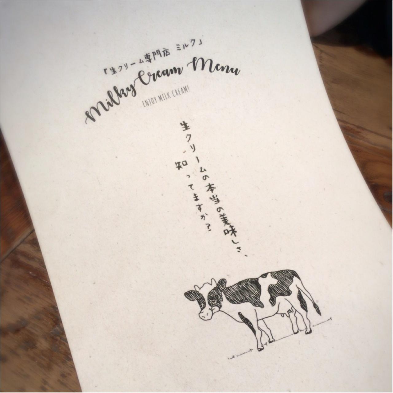 日本初!生クリーム専門店milkで食べる究極の生クリームスウィーツ♡_2