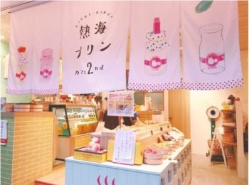 インスタでも大人気!まるでお風呂のようなカフェ『熱海プリン カフェ 2nd』がかわいすぎる♡