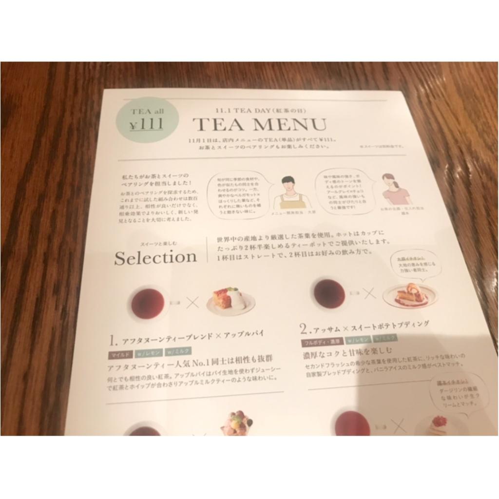 【紅茶の日】Afternoon tea roomの紅茶が『111円』で飲めちゃう♡♡_2