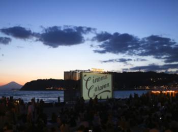 「逗子海岸映画祭」は、L.A.気分を味わえるおしゃれイベント☆ ゴールデンウィーク最終日まで開催中!