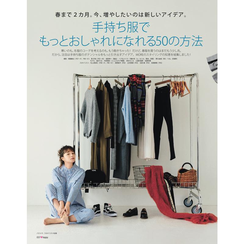 手持ち服でもっとおしゃれになれる50の方法(2)