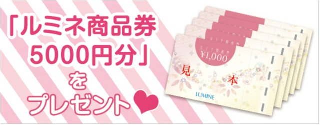 ルミネ商品券 5000円分を5名様に!春ものショッピングに役立てて♡_2
