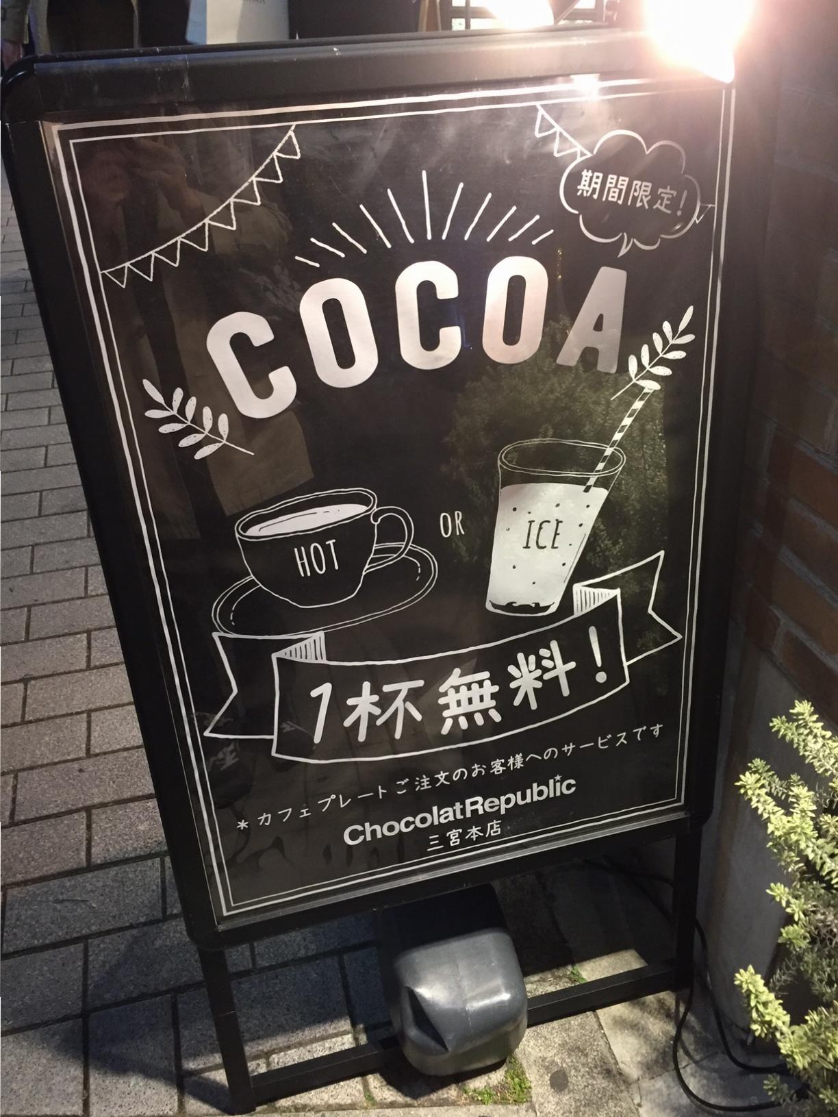 神戸ならではの洋菓子文化を感じられるカフェ♡ChocolatRepublic_2