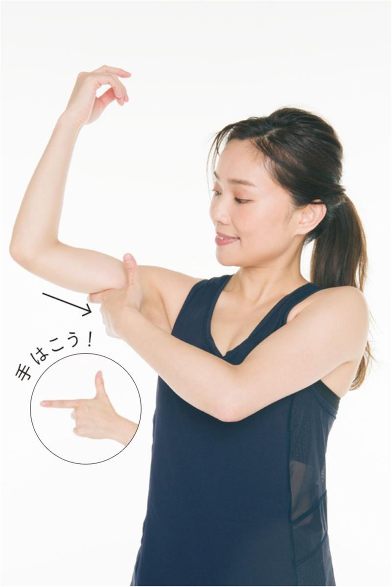 経絡整体師・朝井麗華さん直伝。5DAYS集中、二の腕細見せマッサージ!_4