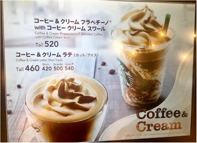 【Starbucks Coffee】★夏の飲み物対決★_5