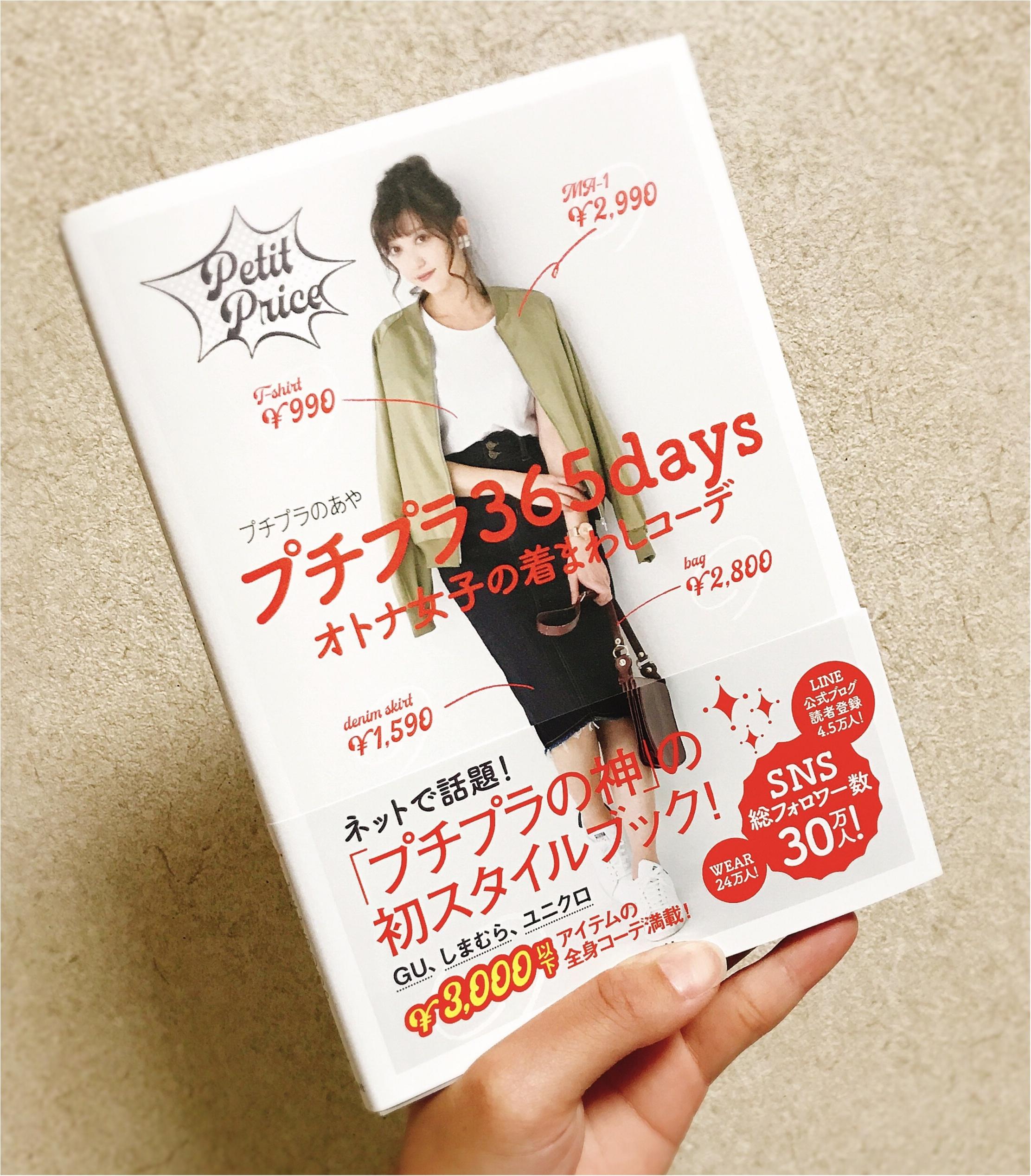 """《ネットで話題‼︎》""""プチプラの神""""が初スタイルブックを発売✨プチプラユーザー必見のオトナ女子着回しコーデが満載♡_1"""