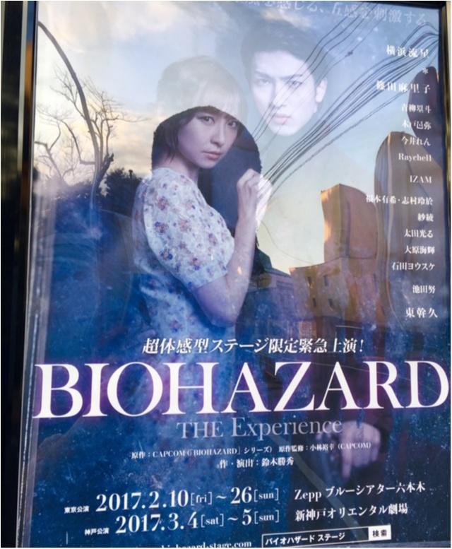超体感型ステージ!【バイオハザード】まりこサマの舞台観にいってきました!_3