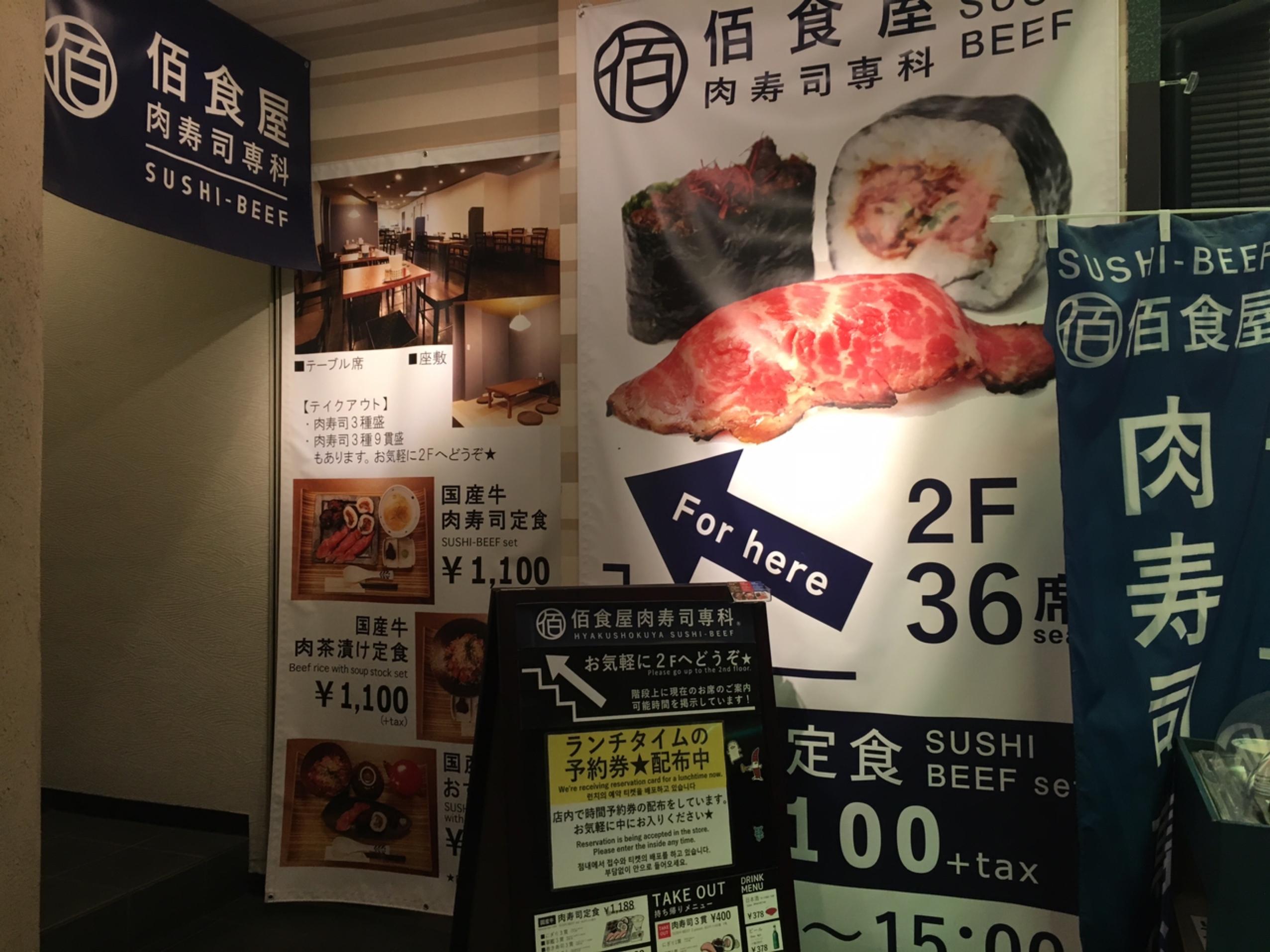 《京都グルメ女子旅》ランチなのにお昼には売り切れ!?『佰食屋』_1