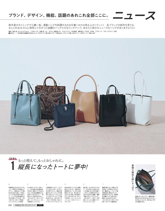ニュースな通勤バッグを追え!(2)