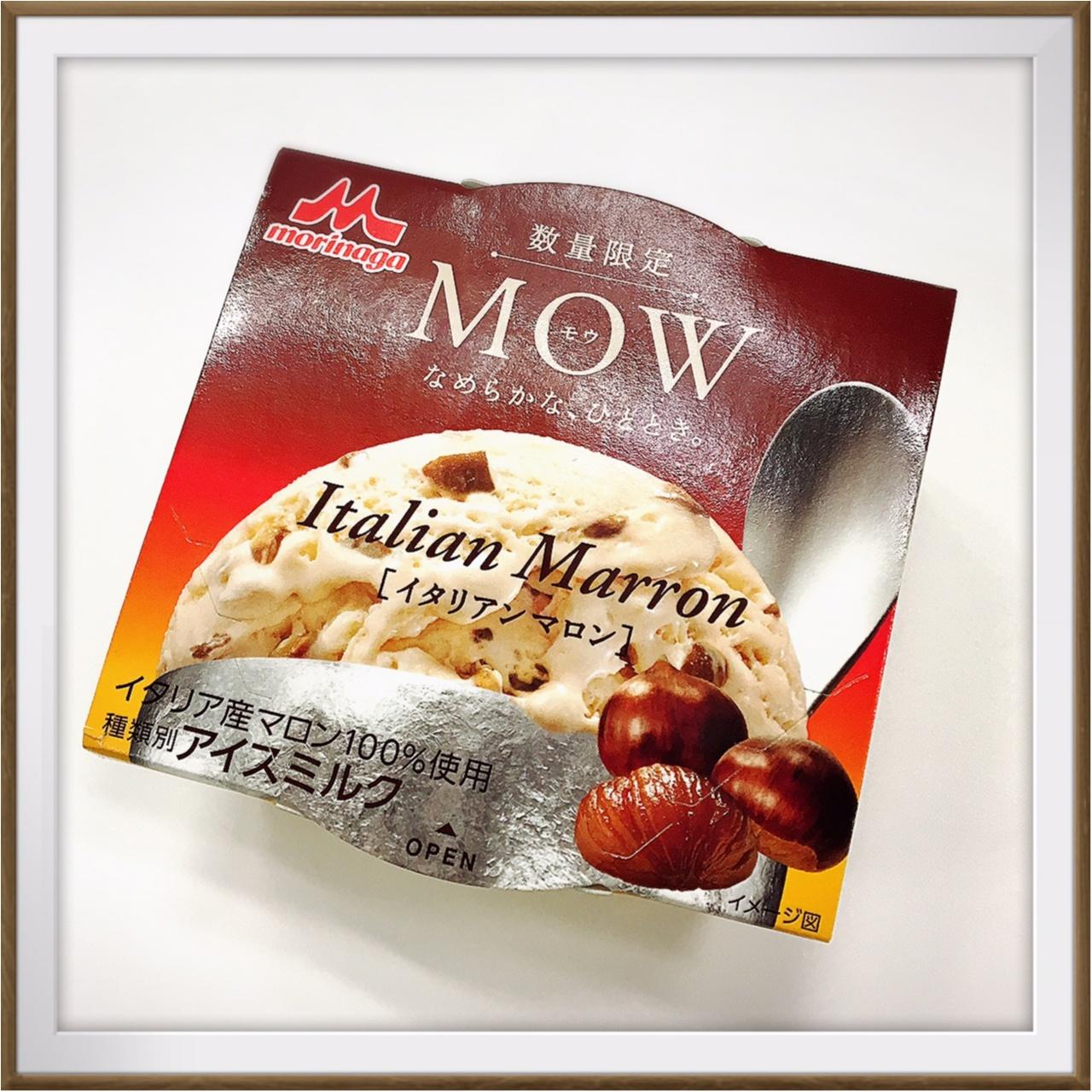 本日12/12発売! 「MOW イタリアンマロン」が想像以上にマロンだった!!!_1