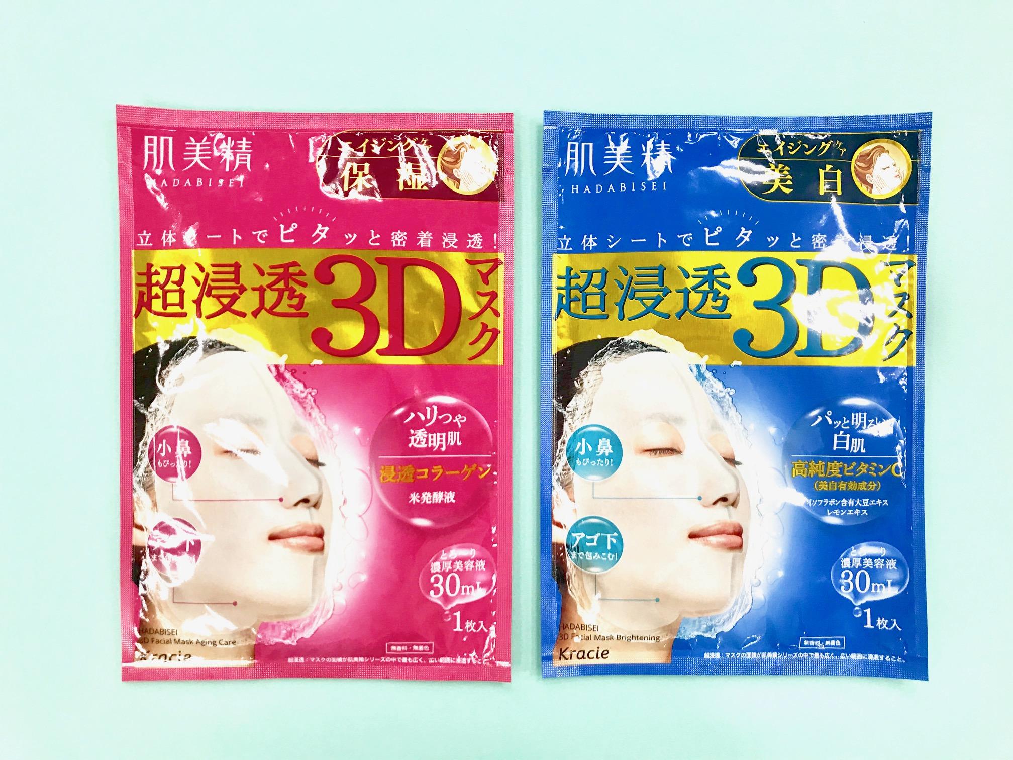 『肌美精』シートマスクのススメ♡ リニューアル&新登場した美容液たっぷりのマスクで、美肌への最短ルートを!_1