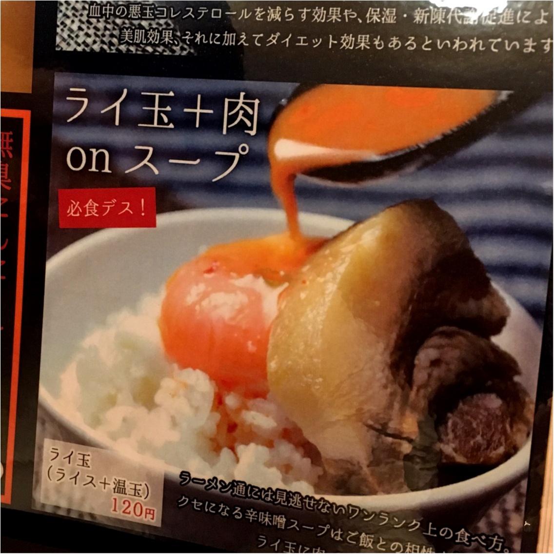 【29日:肉の日限定メニュー】フォトジェニックな辛味噌ラーメン♡_8