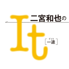 「二宮和也のIt[一途]」(MORE2月号)、相葉さん司会の『紅白』を観る前にぜひ読んで!