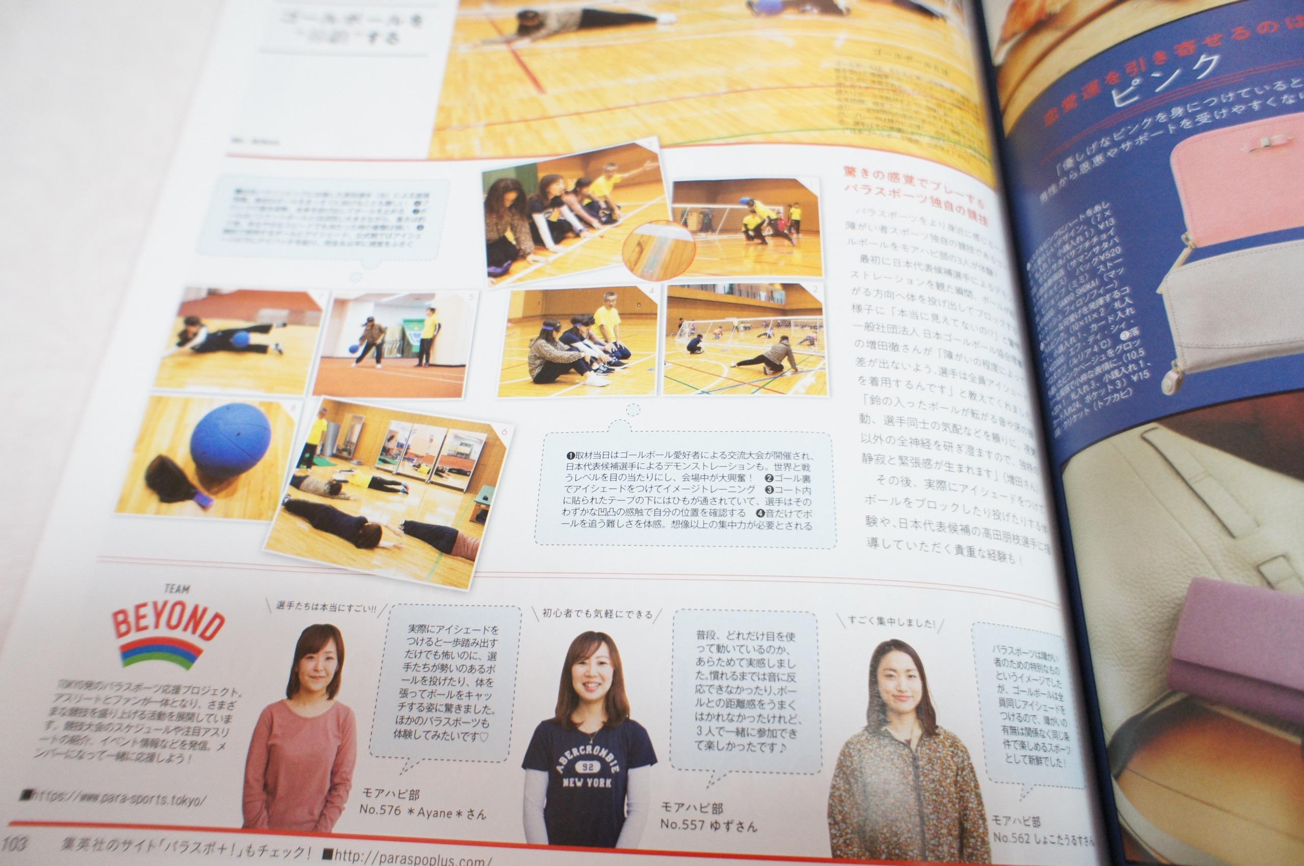 《祝!500号》豪華付録グレータイツ付き❤️【MORE2月号】をチェック☻_3