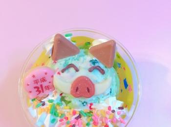 【1月6日(日)まで】アイスはじめはサーティワンの亥年限定アイスで♡