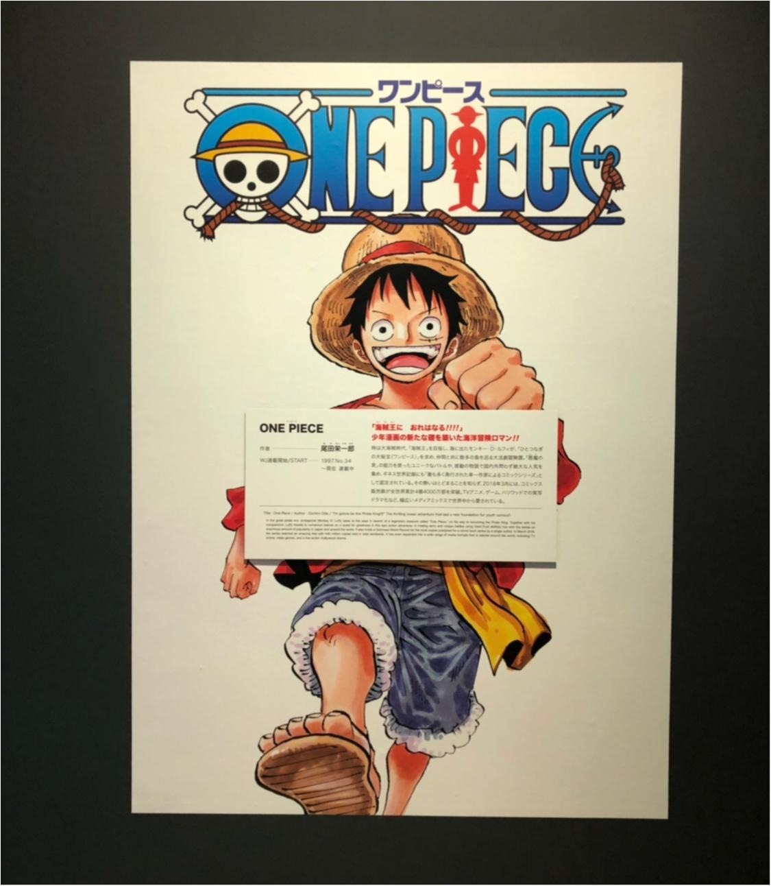 いよいよ後10日!【創刊50周年記念ジャンプ展vol.3】に行ってきました❤️_3