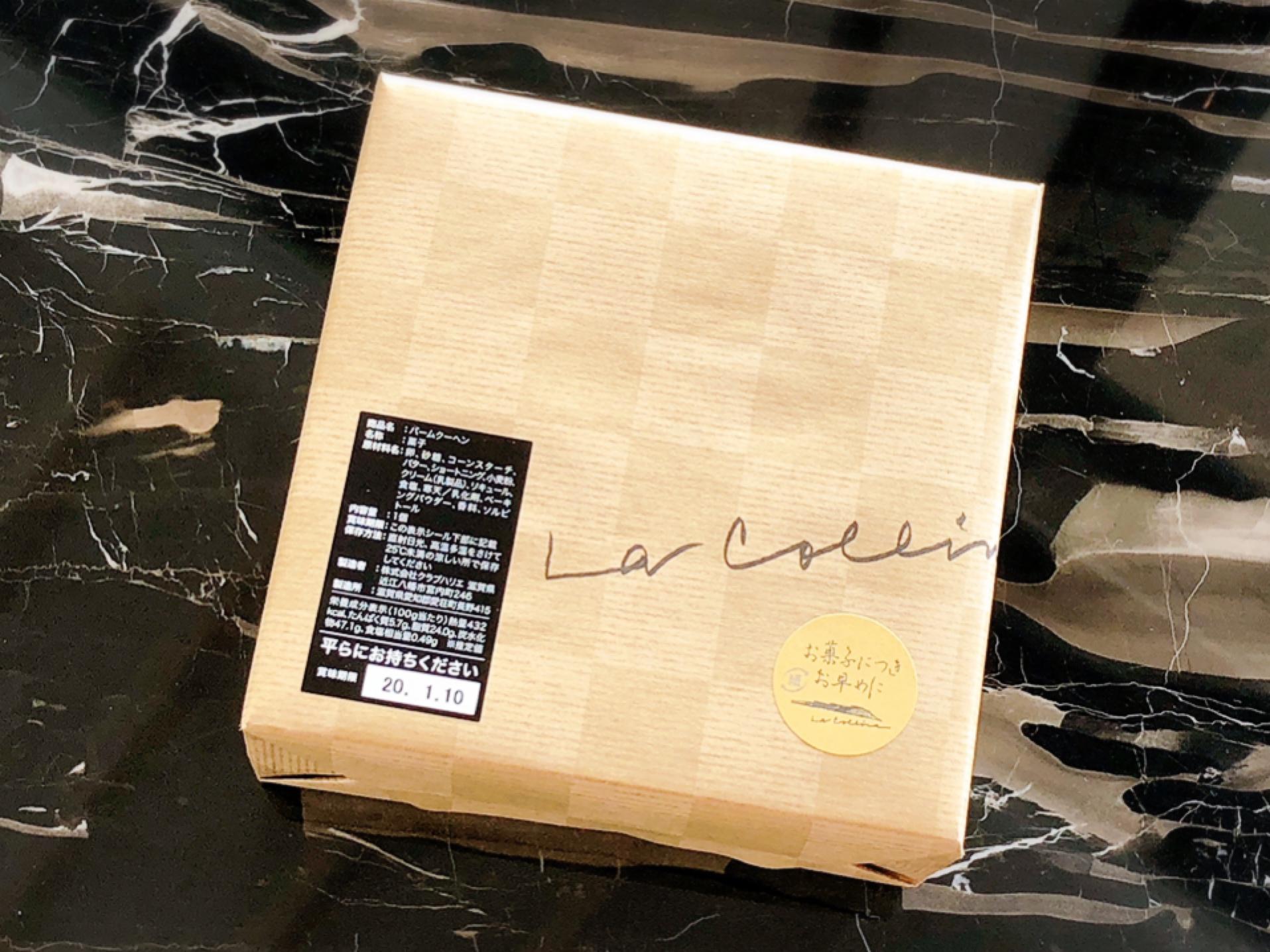 【クラブハリエ】#滋賀県 ふんわり生どら焼きが美味!可愛いバームクーヘン型ポーチの中にはパイが(*´꒳`*)_5