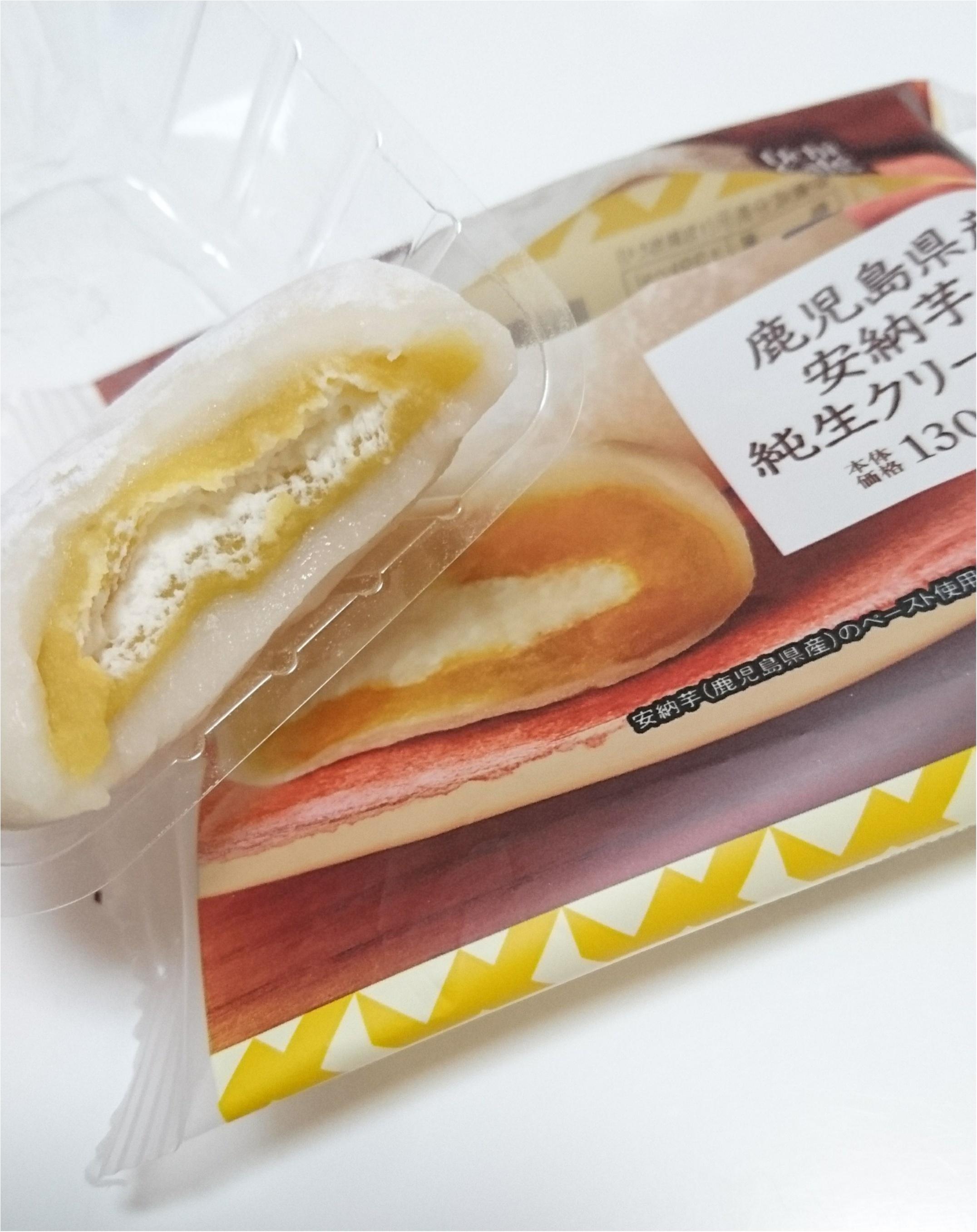 【コンビニスイーツ】お芋のおいしい季節がやってきました!_2
