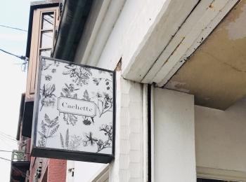 ≪京都カフェ Cachette≫ 目から、鼻から、癒し空間❁