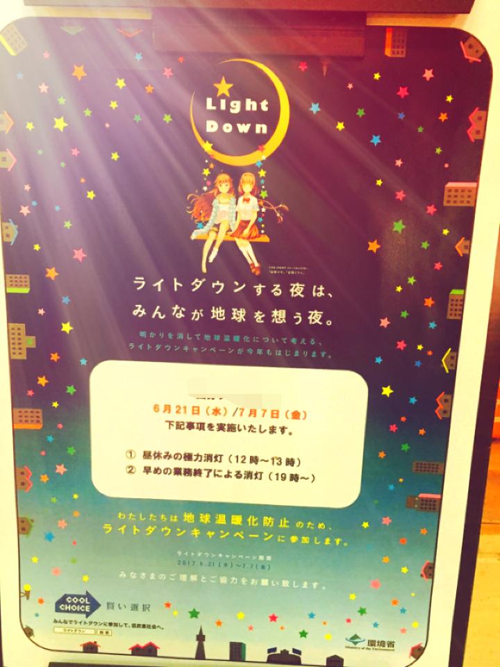 星に願いを★【ライトダウンキャンペーン】今日は七夕!!みんなで電気を消して星を眺めよう♡_1