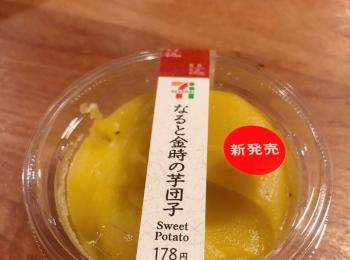【美味しすぎる!おススメコンビニスイーツ!】なると金時の芋団子