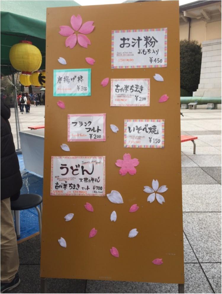 【4/6まで】都内でも七分咲き♪♪*千代田のさくらフェスティバル*に行ってきました✨✨_5