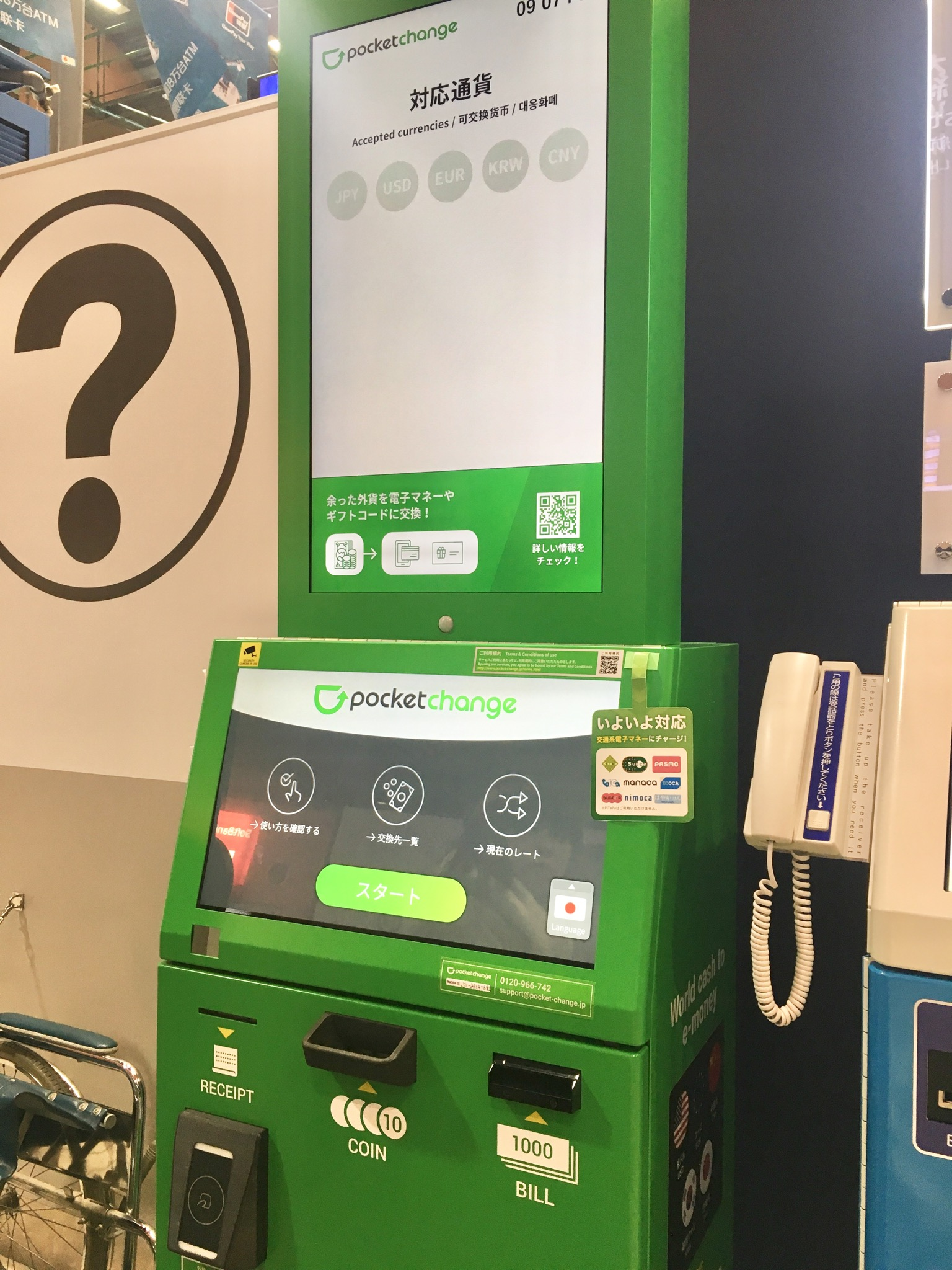 海外旅行の帰宅前に!余った通貨を電子マネーやギフトコードに両替?_1