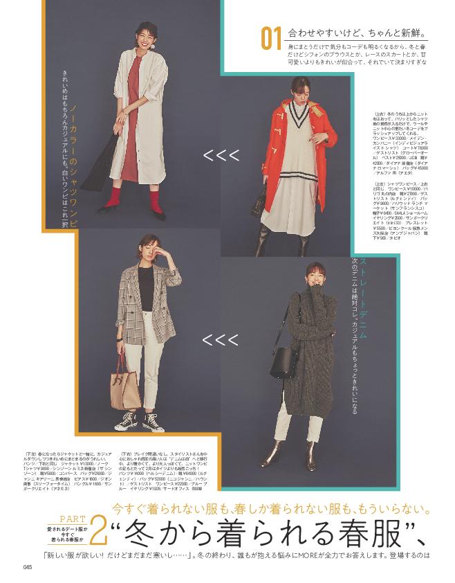 """""""冬から着られる春服""""、賢い女子のための8つの選択(2)"""