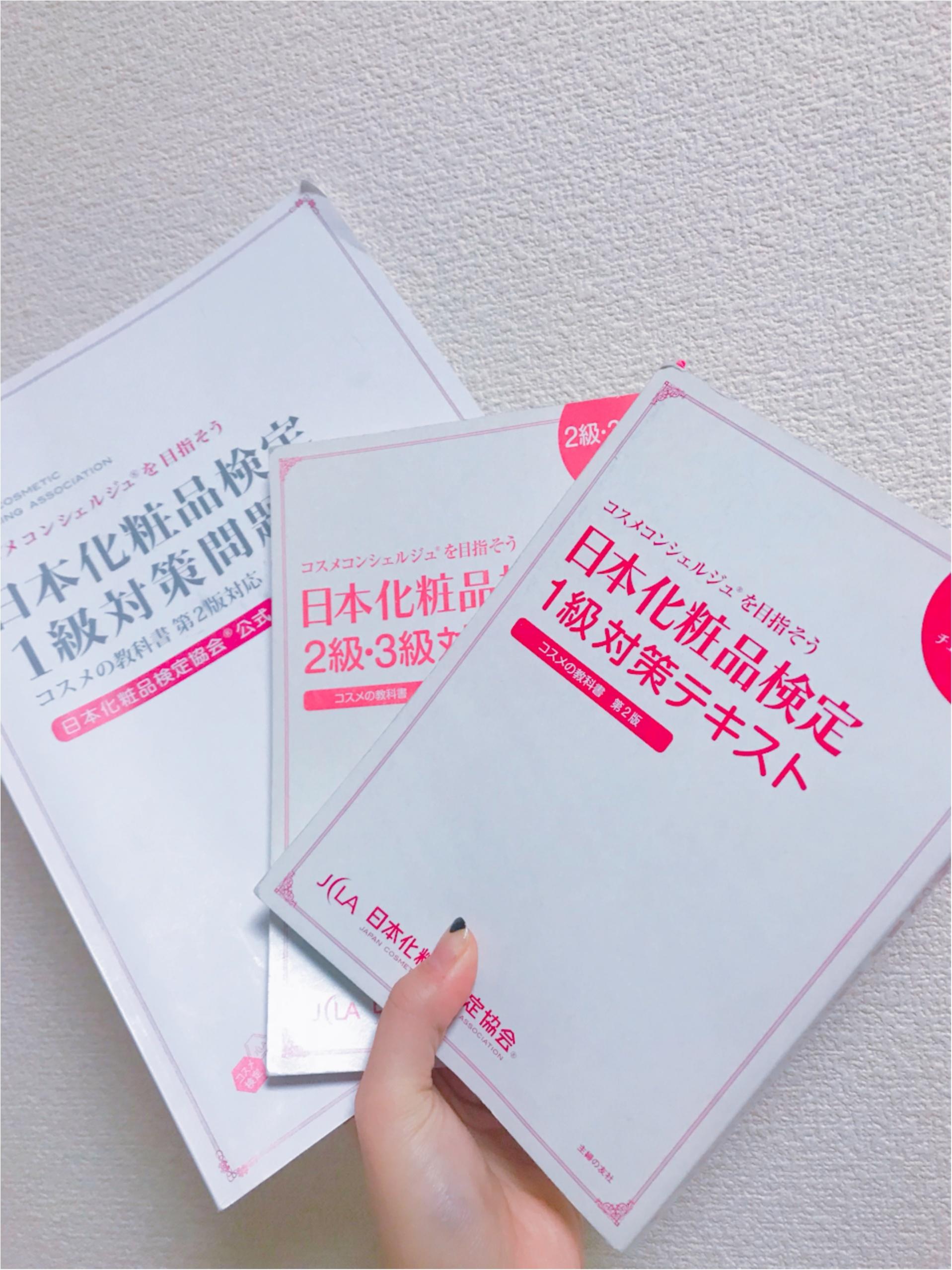 【コスメコンシェルジュ】美容知識を身につける✰日本化粧品検定1級合格しました!!_2